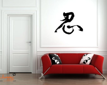 Word Forbearance Chinese Painting Wall Decal