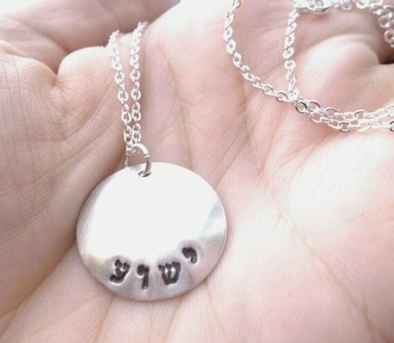 Yeshua - Custom Hand Stamped Domed Sterling Silver Hebrew Necklace