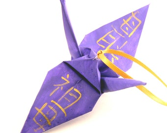 Grandmother Kanji Gold on Purple Origami Crane Ornament Handpainted Grandma Ornament Home Decor