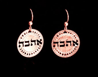 Hebrew jewelry, Ahava earrings, Love jewelry, Rose Gold earrings, Short earrings, Rose gold jewelry, Spiritual jewelry, Love earrings