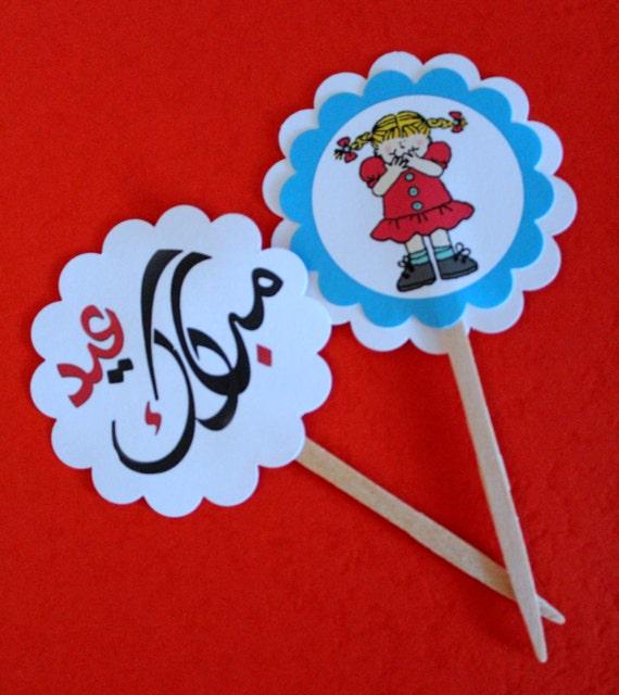 Eid Mubarak cupcake toppers Arabic cupcake toppers with fun
