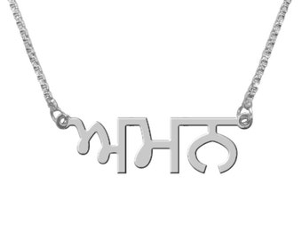 Sterling Silver Handmade Personalised Name Necklace with ANY NAME in PUNJABI (Gurumukhi) of your choice