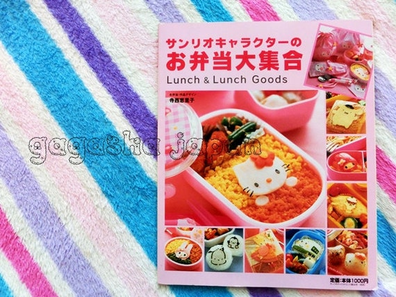 japanese character bento cooking book hello kitty by gagashajapan. Black Bedroom Furniture Sets. Home Design Ideas