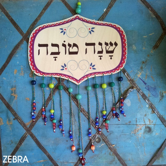 Jewish New Year-Hebrew-Rosh Hashanah-L'Shana Tovah- Shana ...