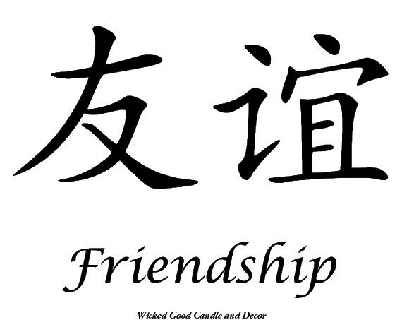 Items similar to vinyl sign chinese symbol friendship Calligraphy and sign