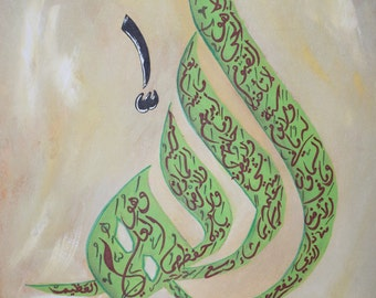 "Arabic Calligraphy ""The verse of the throne (Ayat Al-Kursi)"" - Art by Medo - 10.5"" x 15"""