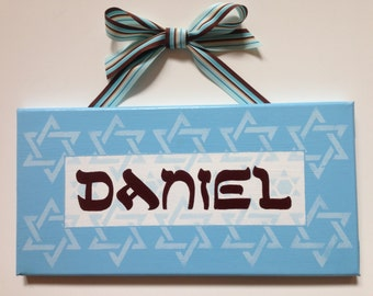 Personalized Jewish Name Plaque