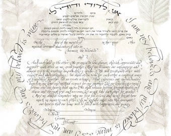 Ketubah marriage contract (spring leaves)  personalization available