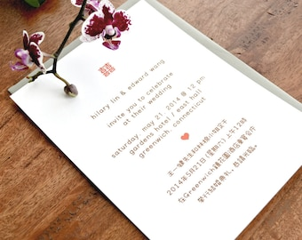 Bilingual wedding invitation bilingual wedding invitation double happiness english chinese bilingual wedding invitations recycled paper 50 cards stopboris Images