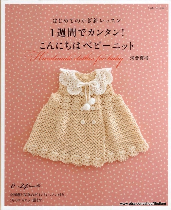 Japanese Crochet Baby Dress Pattern : Crochet Baby Clothes Japanese eBook Pattern CRO15 Instant
