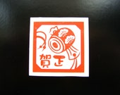 Japanese New Year Stamp Lucky Mallet