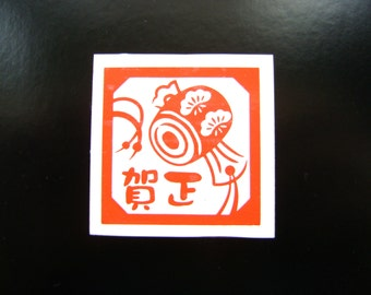 Japanese New Year Stamp - Rubber Stamp - Lucky Mallet