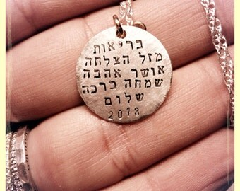I am wishing YOU ..... Hebrew Sterling Silver & Gold Filled Necklace  - Rosh Hashanah Blessings Necklace ---Original Design By SimaG