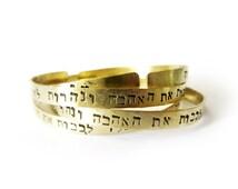 Women's stamped bracelet, Hebrew hand stamped bracelet- Song of Songs stamped, Lovers cuff bracelet