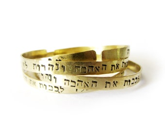 Women's stamped bracelet, Hebrew hand stamped bracelet- Song of Songs stamped, Lovers cuff bracelet