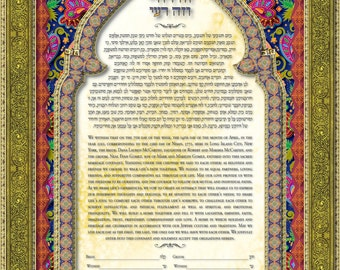 Ketubah - ARABESQUE - Includes Free Personalization - Parchment or Transparent Window Options