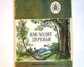 Russian Children's Clasics Book - How the Trees Walk - Short Stories by Leo Tolstoy, Aksakov, Ushinsky - 1984 - from Soviet Union / USSR