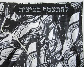 Black and White Tallit (Prayer Shawl)