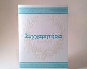 Letterpress Greek Congratulations Card