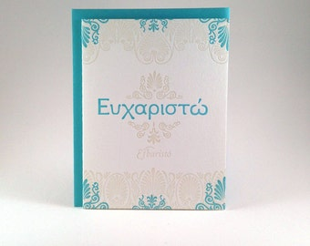 Letterpress Greek Thank You Card