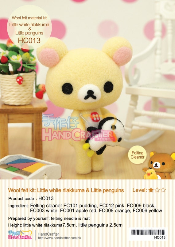 Needle Felting Rilakkuma Series DIY White Little Rilakkuma & Penguin - English felt wool craft kit