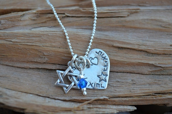 Bat-Mitzvah Gift - Star of David Necklace with Stamped Heart-  Judaica Gift -Sterling Silver -Hebrew Blessings of Love, Happiness & Health