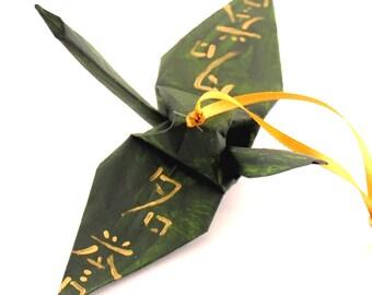 Honor Kanji Gold on Pine Green Origami Crane Ornament, Handpainted Japanese Calligraphy