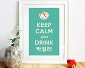 Keep Calm and Drink Makgeolli Poster Print