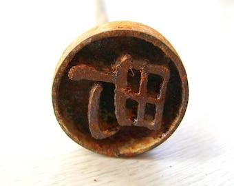 Vintage Branding Iron - Japanese Branding Iron - Yakin - Yakiin - Kanji Stamp - Metal Stamp - Chinese Character Stamp  Town S56