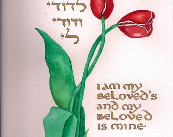 I am My Beloved's and My Beloved Is Mine