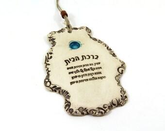 Ceramic Hebrew Home Blessing Hamsah decoration  - Israel Beautiful handmade brown and turquoise Hamsa for Good Luck