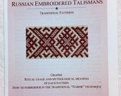 Russian Ritual Patterns/Talismans, schemes and meaning (in English)