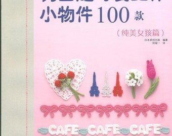 CROCHET GIRLS PATTERN 100 - Japanese Ebook (in Chinese) high quality pdf
