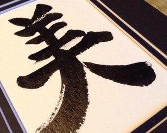 Beautiful - Japanese Calligraphy Kanji Art