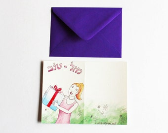 Hebrew Mazal Tov for Birthday blessing card with a colorful envelope , Hebrew card for Jewish birthday gift with girl illustration