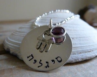 Hand stamped, personalized, Hebrew name necklace, with Hamsa charm and Swarovski birthstone