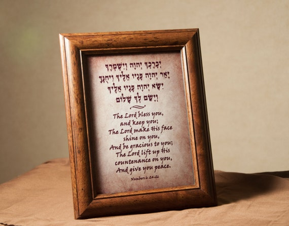 Aaronic Blessing in Hebrew Aaronic Blessing Frame Wall