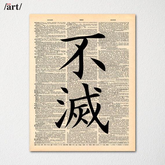 japanese kanji for immortal