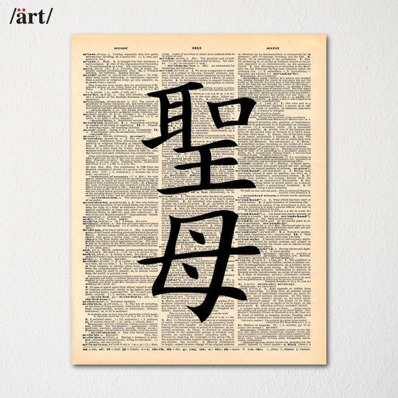 mum in chinese writing Translation for 'mum' in the free english-chinese dictionary and many other chinese translations.