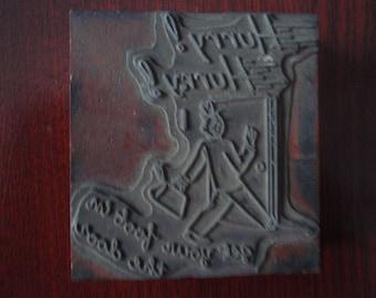 Humorous Rare Vintage Wood Printers Block Plate Stamp with Traveling Salesman Advertising L1537