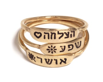 Stacking 14K Gold Filled ring with large Hebrew Engraving, 14K Gold plated ring with large Hebrew engraving