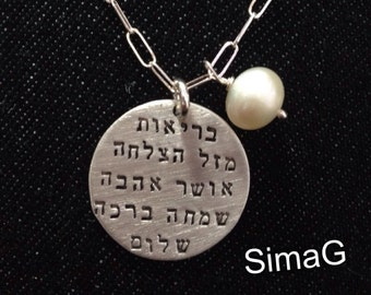 I am wishing YOU ..... Hebrew Sterling Silver Disc- Rosh Hashana Blessing  ---Original Design By SimaG
