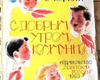 Communist Propaganda Book - Good Morning Communism by V Korkin - Children Childrens Kids Paperback 1963 - from Russia / Soviet Union / USSR