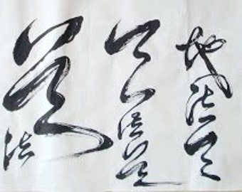 CHINESE CALLIGRAPHY-- MAN  follows  the ways of the earth