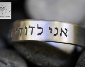 I Am My Beloved's - Ani L'Dodi - Hebrew Letters - Made to Order - Personalized - Hand Stamped - Custom - Adjustable Ring