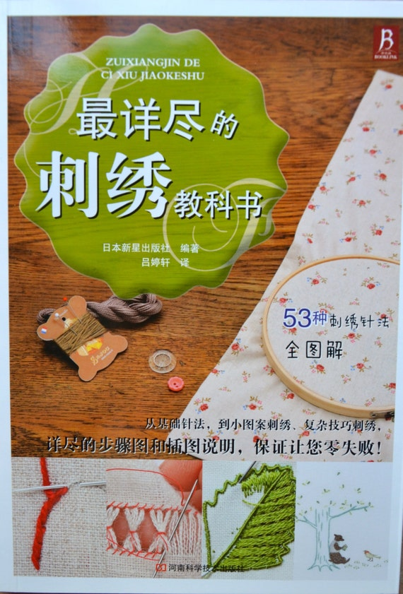 The Most Comprehensive Embroidery Lesson Book Japanese Craft Book (In Chinese)