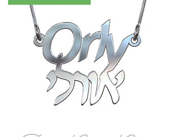 """English and Hebrew Name Necklace in 10k White Gold (0.4mm thick) - """"Orly Design"""""""