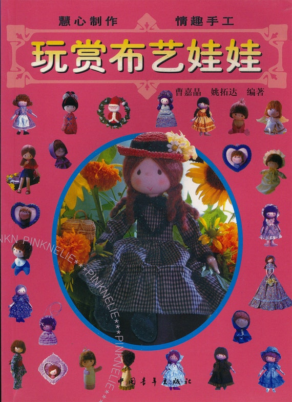Doll Craft Book
