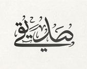 Custom Arabic Calligraphy - Thuluth (One Word)