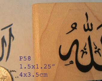 P58 Ramadan celebration islam rubber stamp